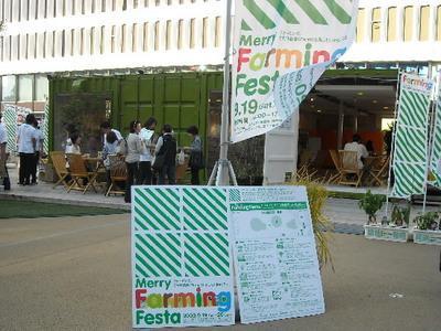 FarmingFesta.jpg