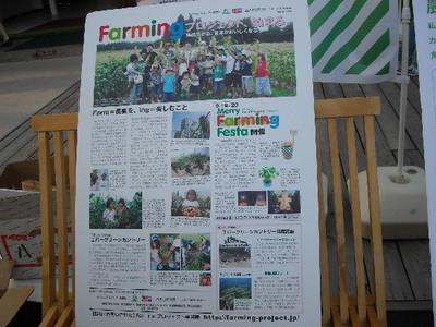 FarmingFesta4.jpg