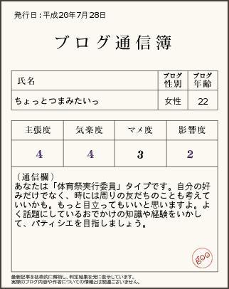 tuushinbo.JPG